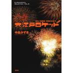 大江戸ロケット (K.Nakashima Selection) 古本 古書