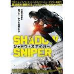 シャドウ・スナイパー (DVD)