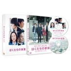 ぼくたちの家族 特別版DVD 綺麗 中古