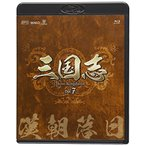 三国志 Three Kingdoms 第7部-漢朝落日-ブルーレイvol.7 (Blu-ray)