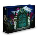 死神くん DVD-BOX 綺麗 中古