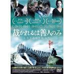 裁かれるは善人のみ (DVD)