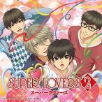 TVアニメ「SUPER LOVERS 2」エンディング・テーマ「ギュンとラブソング」 綺麗 良い 中古