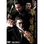 新・首領への道 (DVD)