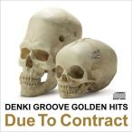 �ŵ����롼���Υ�����ǥ�ҥå�~Due To Contract
