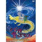 バカ昔ばなし~じじいウォーズ~ (DVD)