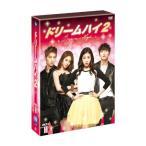 ドリームハイ2 DVD BOX II 綺麗 中古