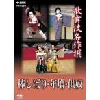 歌舞伎名作撰 棒しばり・年増・供奴 (DVD) 綺麗 中古