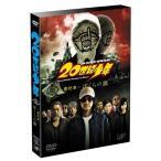 20世紀少年 (最終章) ぼくらの旗 通常版 (DVD)