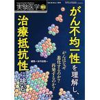 実験医学増刊 Vol.36 No.2 がん不均一性を理解し、治