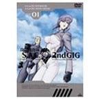 攻殻機動隊 S.A.C. 2nd GIG 01 [DVD]
