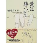 愛は勝つ、もんか (角川文庫) 古本 古書画像