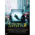 フィッシュマンの涙 (DVD) 綺麗 中古