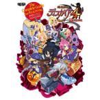 魔界戦記ディスガイア4 ザ・コンプリートガイド (PS3&PS Vita対応版)