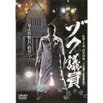 ゾク議員 (DVD)
