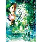 クレヴァニ、愛のトンネル (DVD) 綺麗 中古