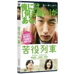 苦役列車(通常版) [DVD]