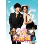 僕の彼女は九尾狐(クミホ)  DVD−BOX2 (DVD) 綺麗 中古