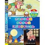 むかしばなし 3 さるかに合戦 かちかちやま こぶとりじいさん 日本語+英語 KID-1003 (DVD) 中古