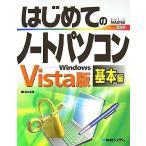 はじめてのノートパソコン基本編WindowsVista版 (BASIC MASTER SERIES) 中古 古本