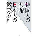 韓国人の癇癪 日本人の微笑み 古本 古書