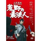 荒野の素浪人 第9巻 (3話入り) (DVD)
