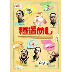 極道めし (DVD) 綺麗 中古