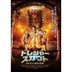 トレジャースカウト 封印されし魔境の聖剣 (DVD) 綺麗 中古