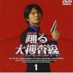 踊る大捜査線(1) (DVD)