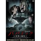 ババドック 暗闇の魔物 (DVD) 綺麗 中古
