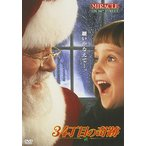 34丁目の奇跡 (DVD) 綺麗 中古