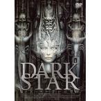 DARK STAR H・R・ギーガーの世界 (DVD)