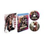 極道大戦争 プレミアム・エディション (Blu-ray)