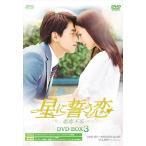 星に誓う恋 DVD-BOX3 綺麗 中古