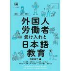 外国人労働者受け入れと日本語教育 中古 古本画像