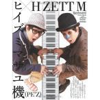 ヒイズミマサユ機(PE'Z)×H ZETT M (DVD付) (Keyboard Magazine Artist Book) 綺麗め 中古
