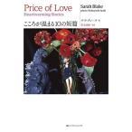 こころが温まる10の短篇 Price of Love Heartwarming Stories(日英対訳) 古本 古書