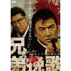 兄弟挽歌 (DVD)