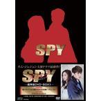 スパイ~愛を守るもの~  DVD BOX1 <通常版> (3枚組/本編2枚+スペシャルディスク1枚)