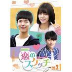 恋のスケッチ~応答せよ1988~ DVD-BOX2