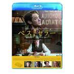 ベストセラー 編集者パーキンズに捧ぐ (Blu-ray)