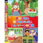 めいさくどうわ 5 あかずきん 三びきのこぶた トム・ソーヤの冒険 日本語+英語 KID-1105 (DVD)