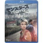 モンスターズ / 地球外生命体 (Blu-ray) 綺麗 中古