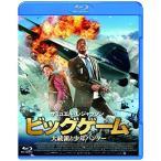 ビッグゲーム 大統領と少年ハンター (Blu-ray)