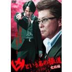 凶という名の極道 完結編 (DVD)