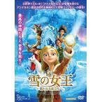 雪の女王 新たなる旅立ち (DVD)
