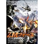 ZMフォース ゾンビ虐殺部隊 [DVD] 綺麗 中古