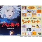 ハウルの動く城 + ジブリがいっぱいSPECIALショートショート ツインBOX (初回限定生産) (DVD) 綺麗 中古