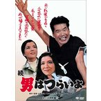 続・男はつらいよ (DVD)