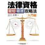 法律資格 最短・最速 攻略法<入門編> 古本 古書